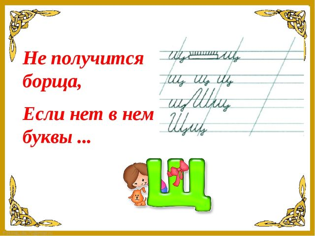 Не получится борща, Если нет в нем буквы ... FokinaLida.75@mail.ru