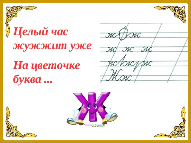 Целый час жужжит уже На цветочке буква ... FokinaLida.75@mail.ru