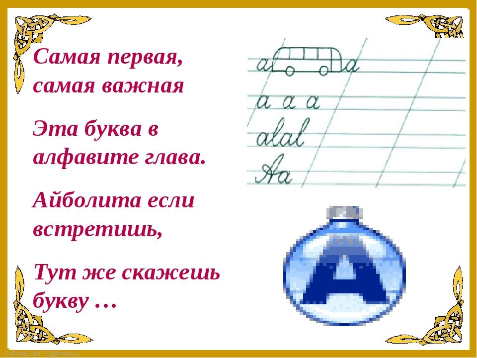 Самая первая, самая важная Эта буква в алфавите глава. Айболита если встретиш...