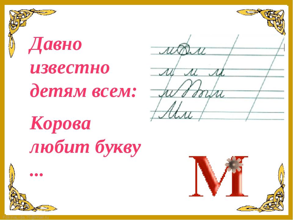 Давно известно детям всем: Корова любит букву ... FokinaLida.75@mail.ru