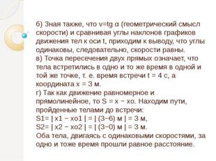 б) Зная также, чтоv=tg α(геометрический смысл скорости) и сравнивая углы н