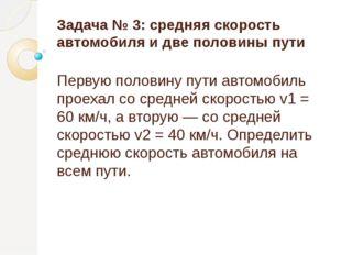 Задача № 3: средняя скорость автомобиля и две половины пути Первую половину п