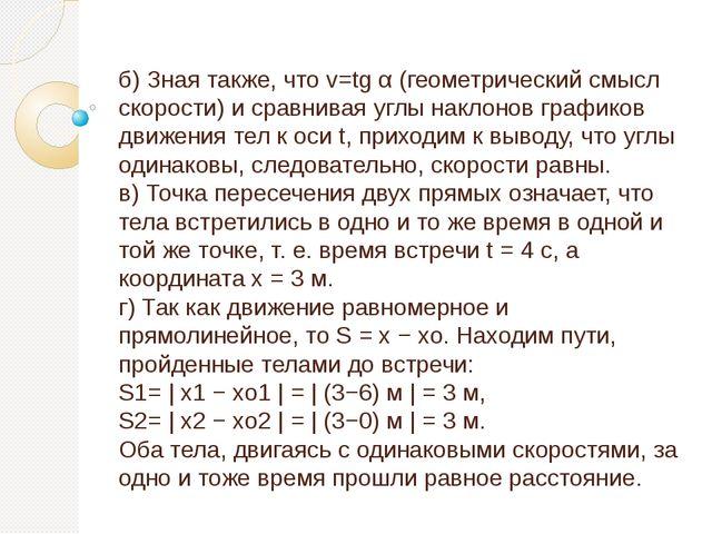 б) Зная также, чтоv=tg α(геометрический смысл скорости) и сравнивая углы н...