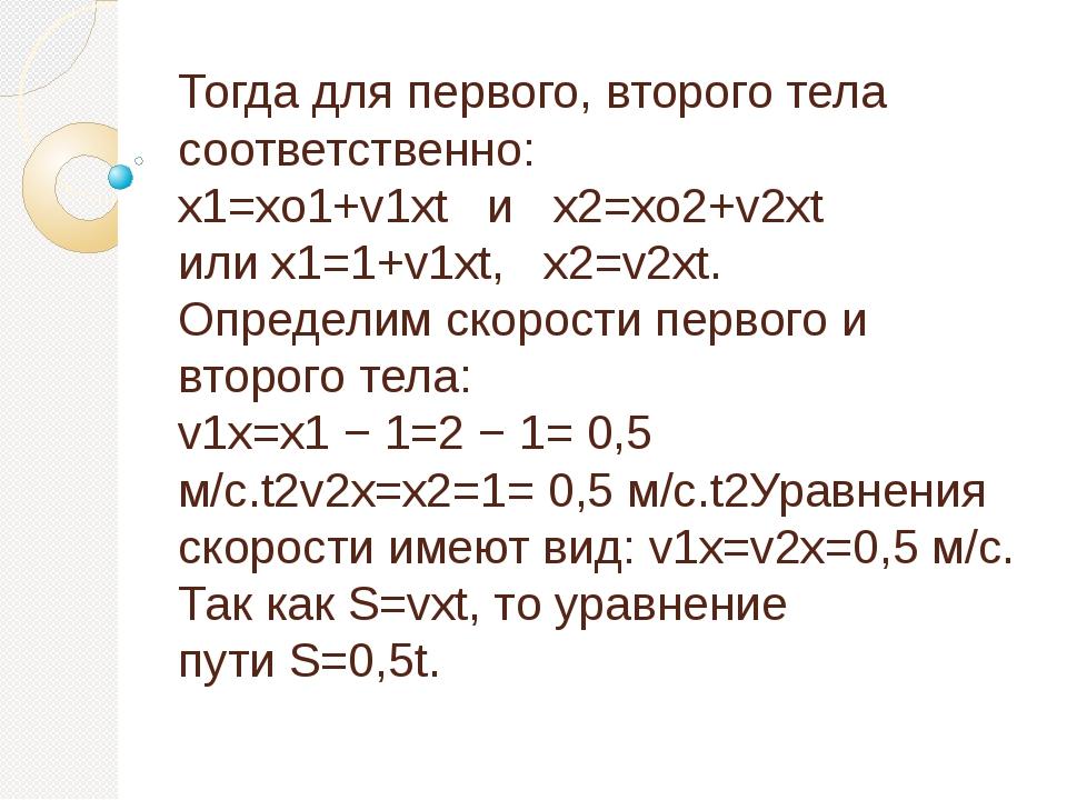 Тогда для первого, второго тела соответственно: x1=xо1+v1хt и x2=xо2+v2х...