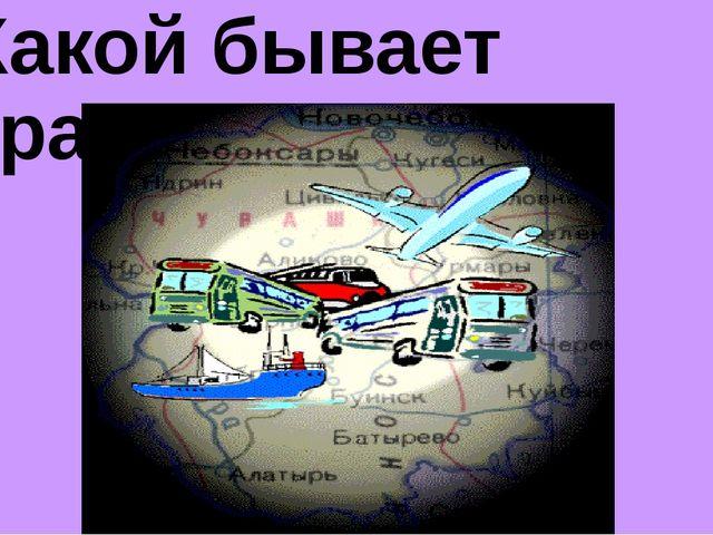 Какой бывает транспорт