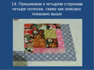 14. Пришиваем к четырем сторонам четыре полоски, также как описано показано в