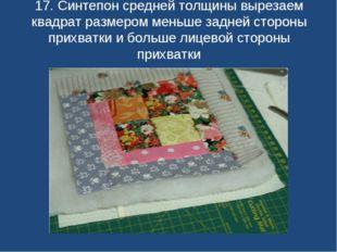 17. Синтепон средней толщины вырезаем квадрат размером меньше задней стороны