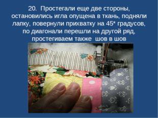 20. Простегали еще две стороны, остановились игла опущена в ткань, подняли л
