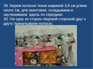 29. Берем полоски ткани шириной 3,8 см длина около 1м, для окантовки, складыв