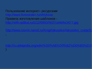 Пользование интернет- ресурсами http://www.livemaster.ru/shlykova Правила изг