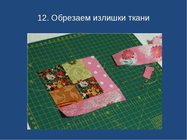 12. Обрезаем излишки ткани
