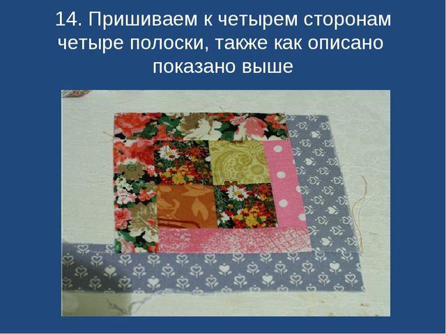14. Пришиваем к четырем сторонам четыре полоски, также как описано показано в...