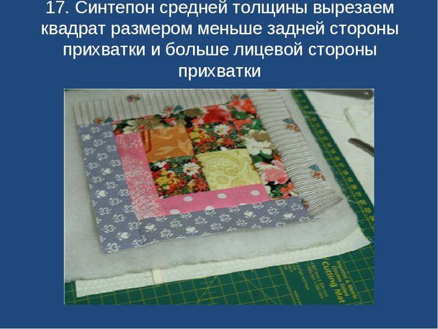 17. Синтепон средней толщины вырезаем квадрат размером меньше задней стороны...