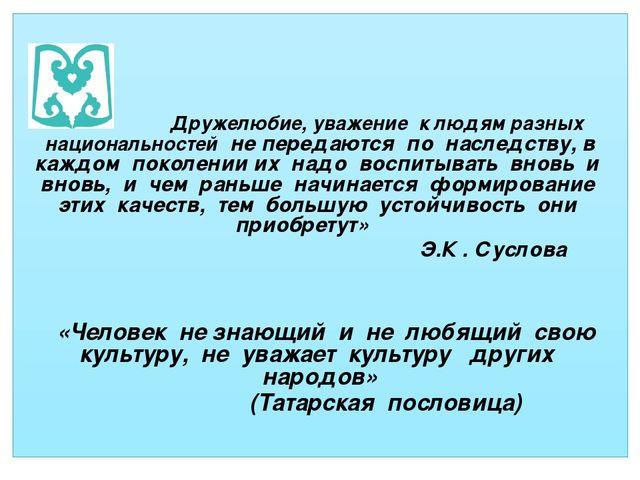 Дружелюбие, уважение к людям разных национальностей не передаются по наследс...