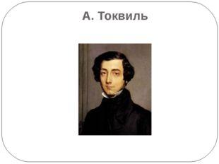 A. Токвиль