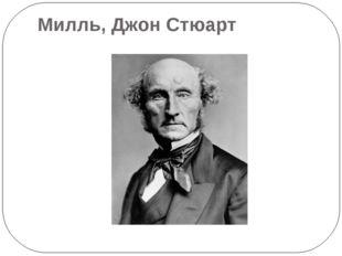 Милль, Джон Стюарт