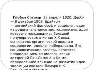 Ге́рберт Спе́нсер27 апреля1820,Дерби —8 декабря1903,Брайтон—английск