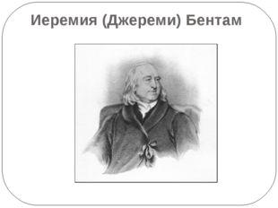 Иеремия (Джереми) Бентам