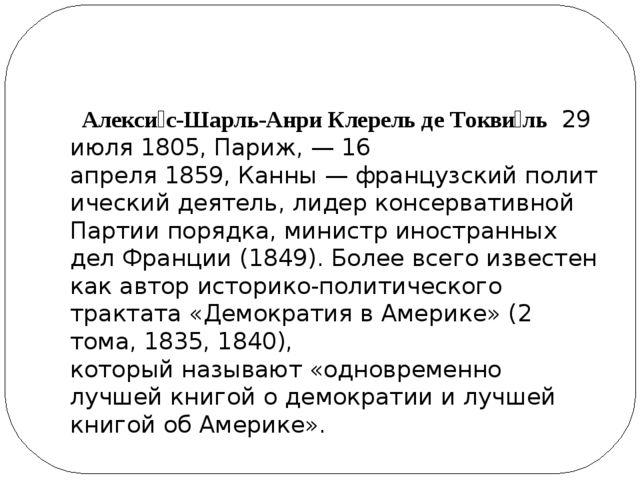 Алекси́с-Шарль-Анри Клерель де Токви́ль29 июля1805,Париж,—16 апреля18...