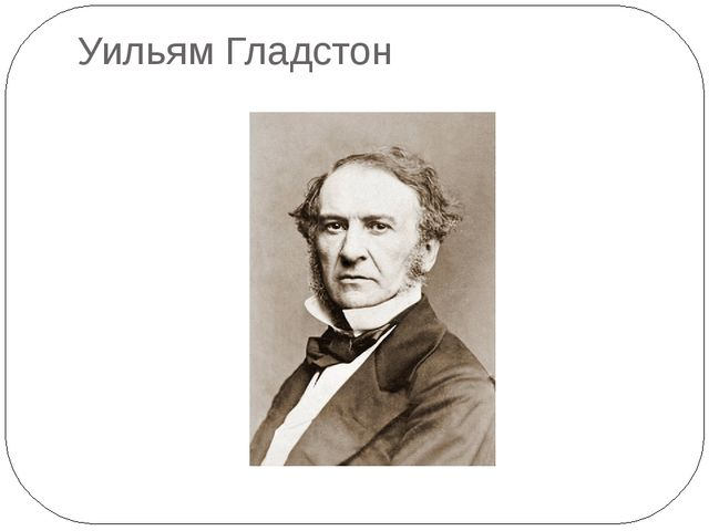 Уильям Гладстон