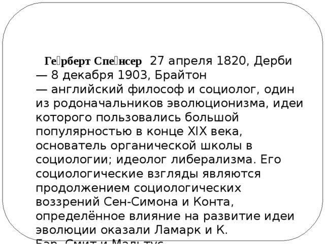 Ге́рберт Спе́нсер27 апреля1820,Дерби —8 декабря1903,Брайтон—английск...