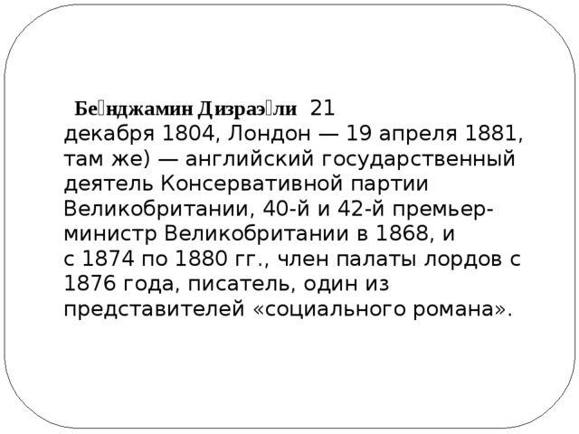 Бе́нджамин Дизраэ́ли21 декабря1804,Лондон—19 апреля1881, там же)— ан...