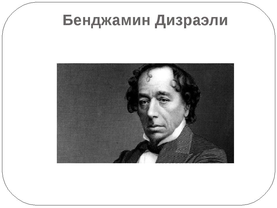 Бенджамин Дизраэли