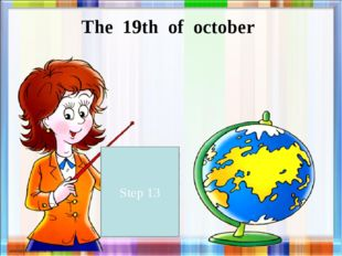 The 19th of october Step 13