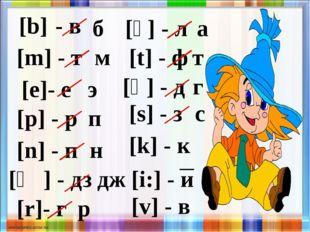 [b] - в б [m] - т м [e]- е э [p] - р п [n] - п н [ʤ] - дз дж [r]- г р [ʌ] - л
