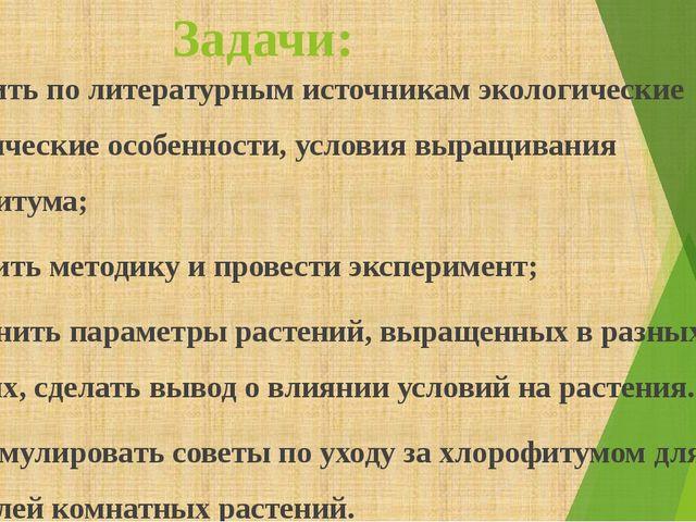 Задачи: 1. Изучить по литературным источникам экологические и биологические о...