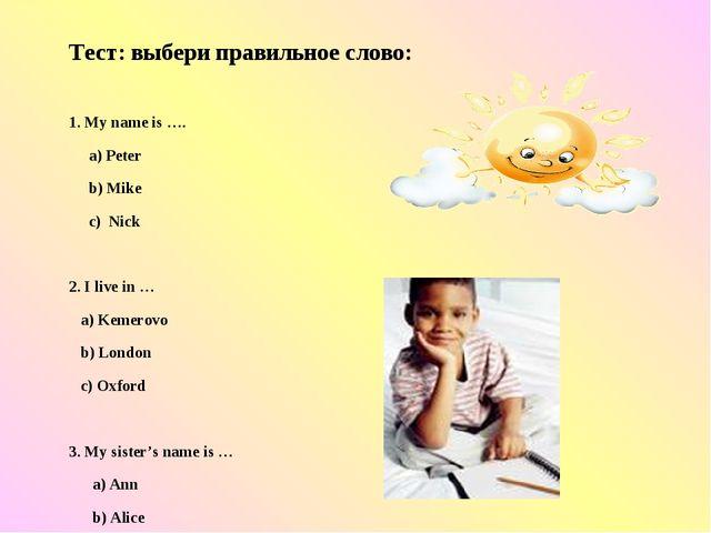 Тест: выбери правильное слово: 1. My name is …. a) Peter b) Mike c) Nick 2....