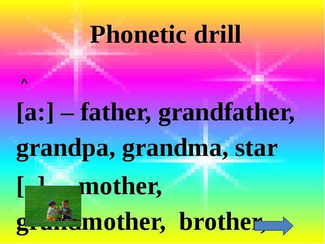 Phonetic drill [a:] – father, grandfather, grandpa, grandma, star [ ] – mothe...