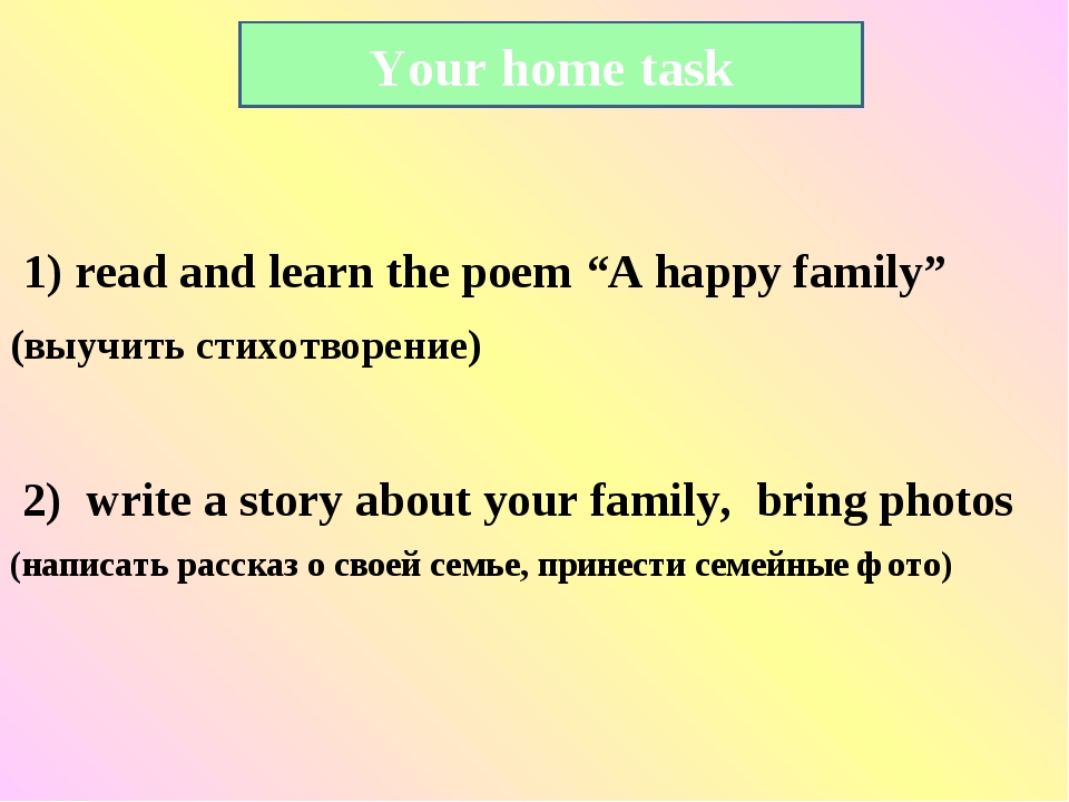 "1) read and learn the poem ""A happy family"" (выучить стихотворение) 2) write..."