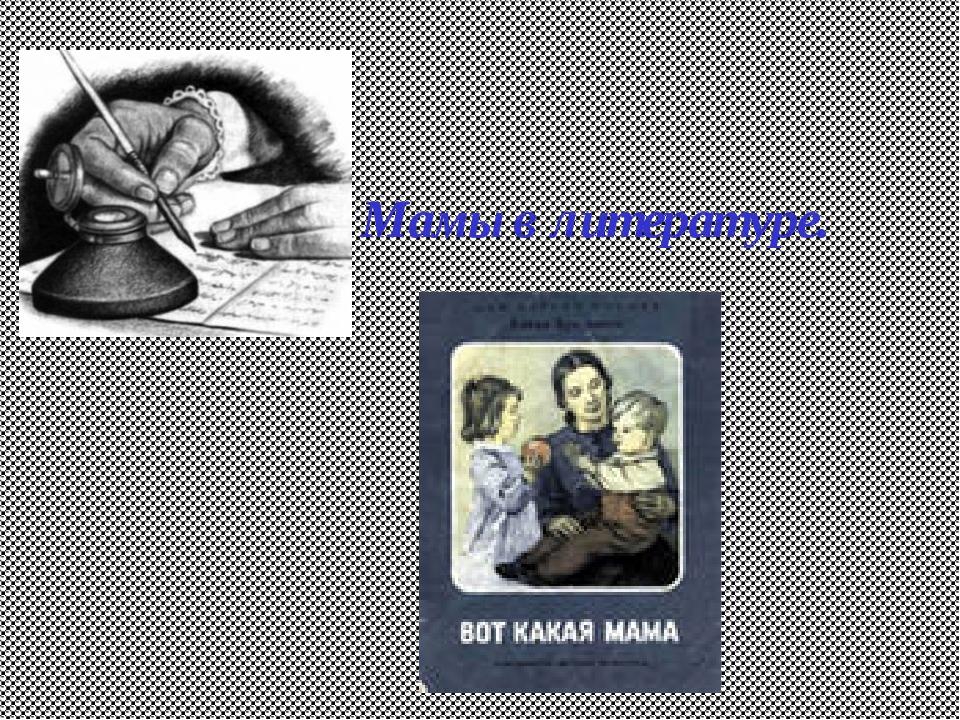 Мамы в литературе.