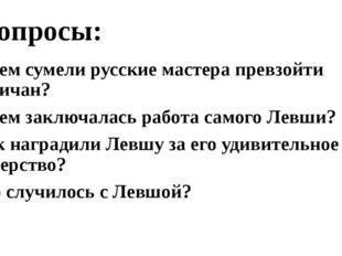 Вопросы: - В чем сумели русские мастера превзойти англичан? - В чем заключала