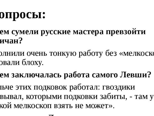 Вопросы: - В чем сумели русские мастера превзойти англичан? Выполнили очень т...
