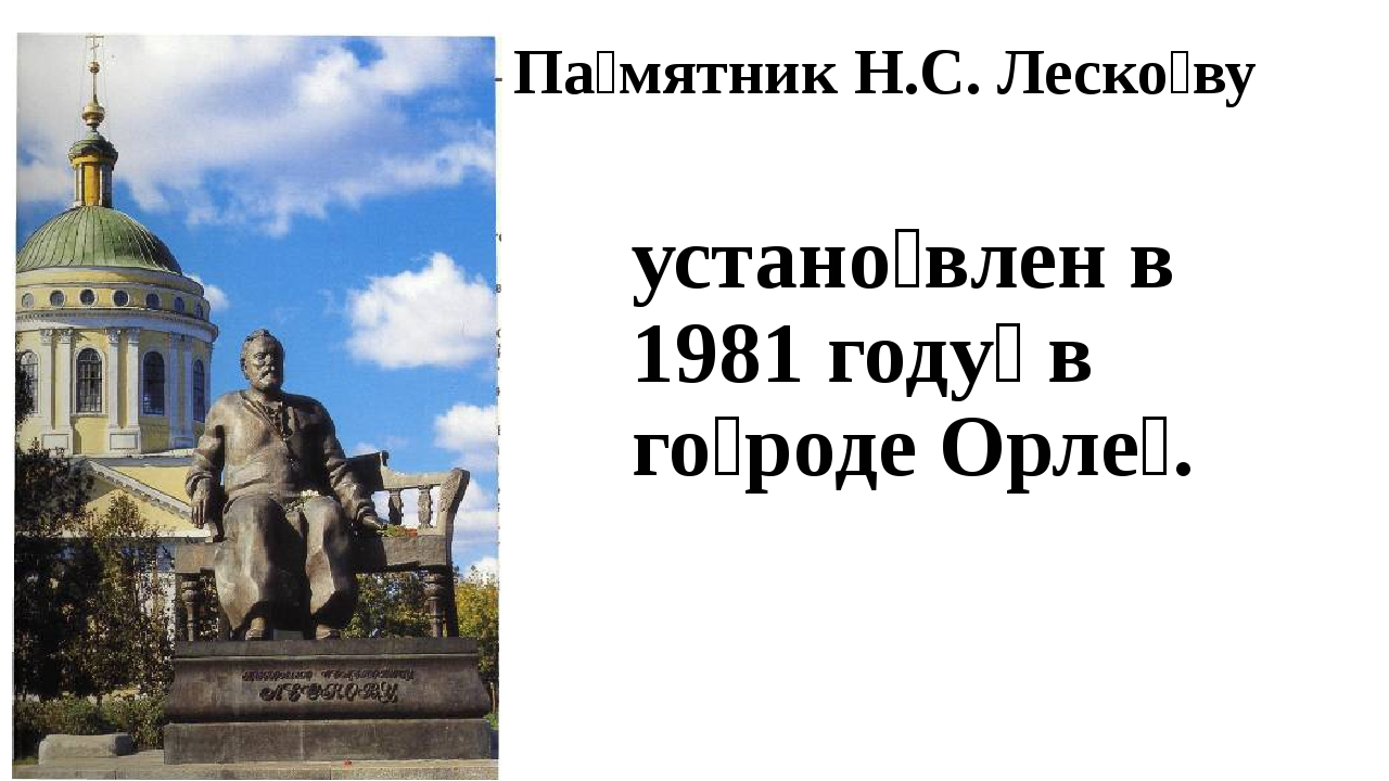Па́мятник Н.С. Леско́ву устано́влен в 1981 году́ в го́роде Орле́.