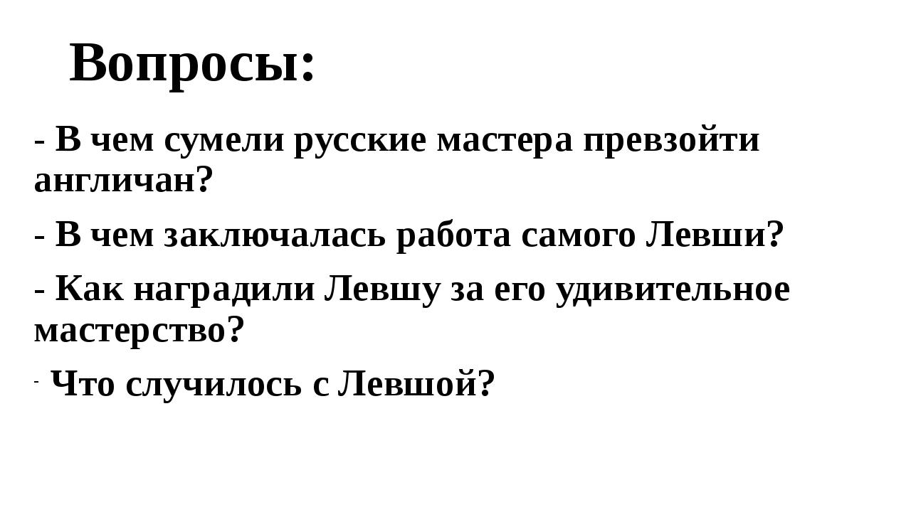 Вопросы: - В чем сумели русские мастера превзойти англичан? - В чем заключала...