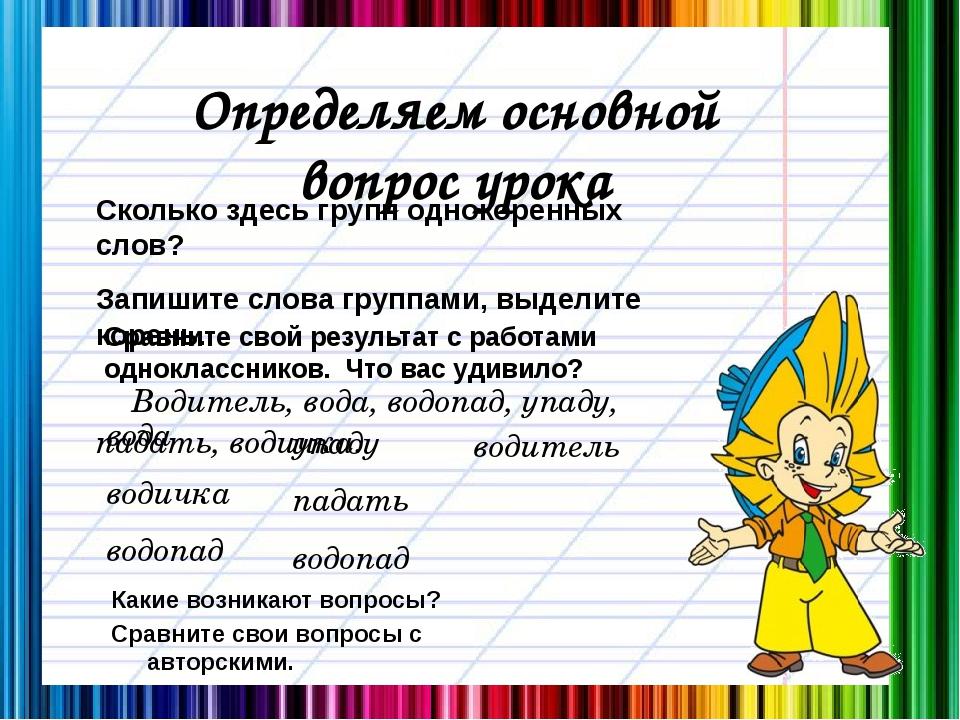 Сколько здесь групп однокоренных слов? Запишите слова группами, выделите коре...