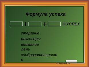 © InfoUrok.ru Формула успеха УСПЕХ = + + старание разговоры внимание лень соо