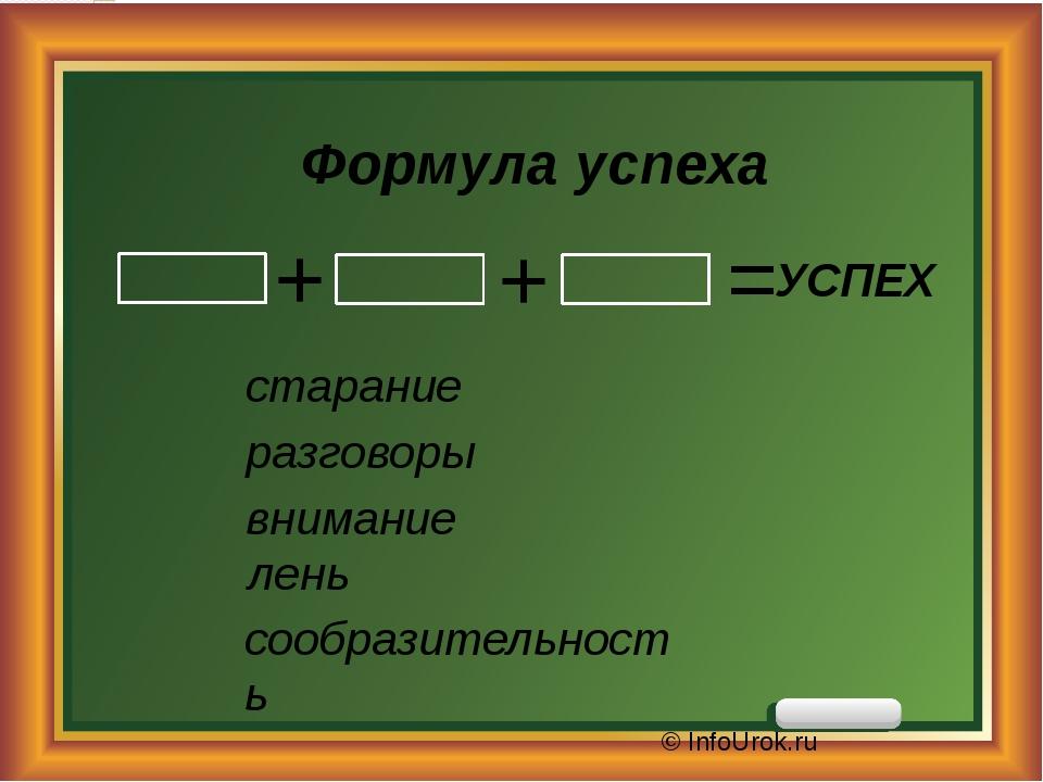 © InfoUrok.ru Формула успеха УСПЕХ = + + старание разговоры внимание лень соо...