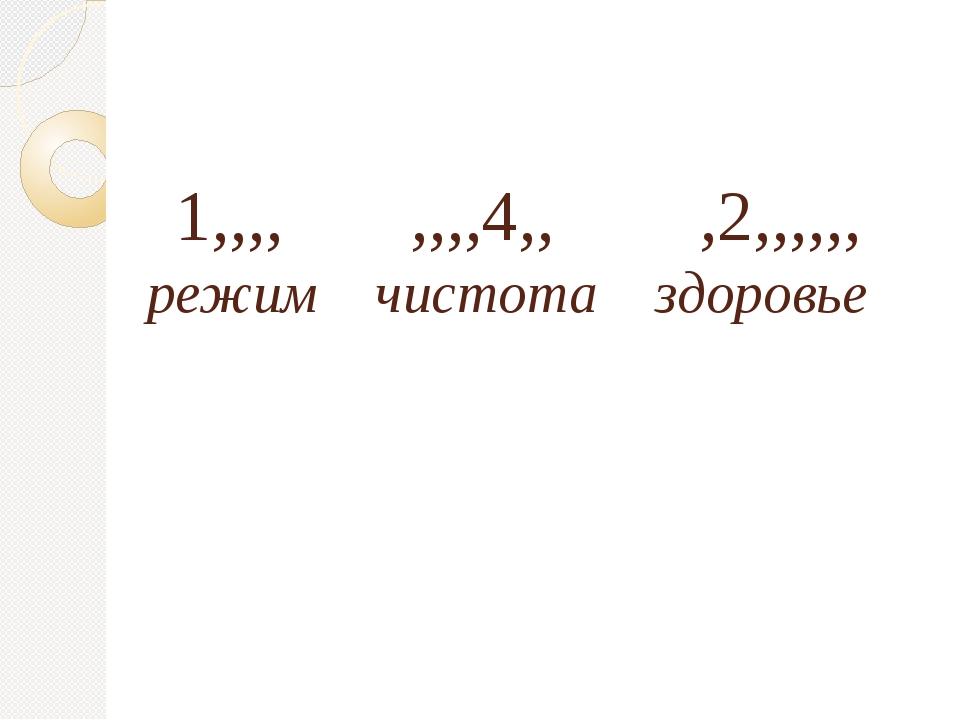 1,,,, ,,,,4,, ,2,,,,,, режим чистота здоровье