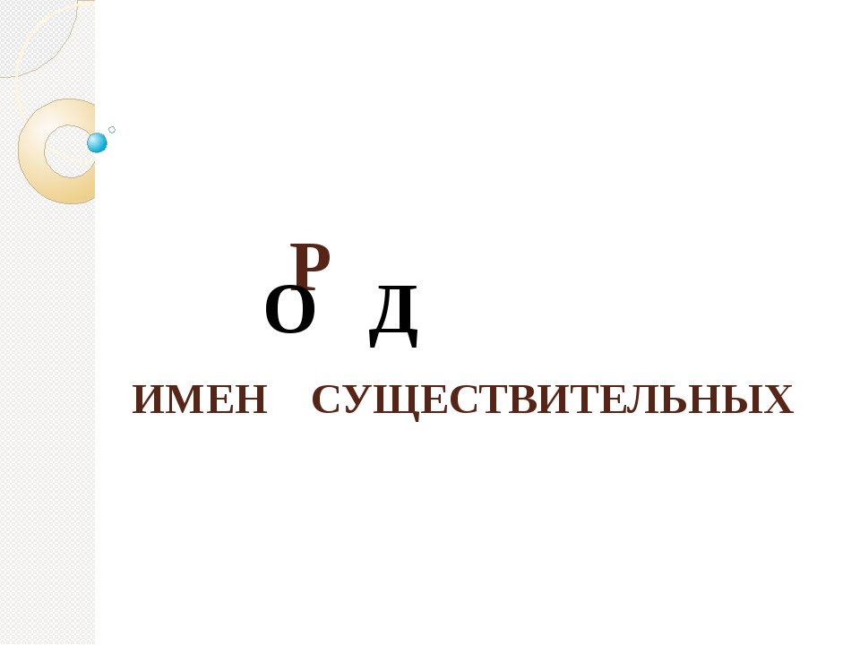 Р ИМЕН СУЩЕСТВИТЕЛЬНЫХ О Д