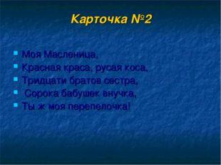 Карточка №2 Моя Масленица, Красная краса, русая коса, Тридцати братов сестра,