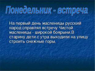 На первый день масленицы русский народ справлял встречу Чистой масленицы - ш