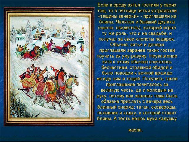 Если в среду зятья гостили у своих тещ, то в пятницу зятья устраивали «тещин...