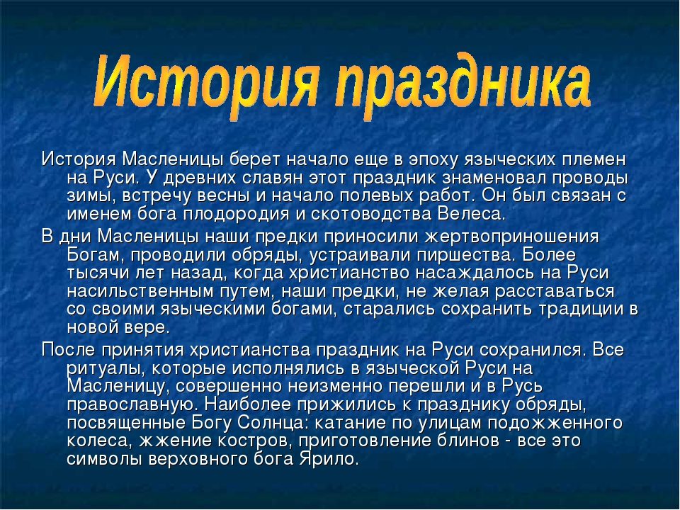 История Масленицы берет начало еще в эпоху языческих племен на Руси. У древни...