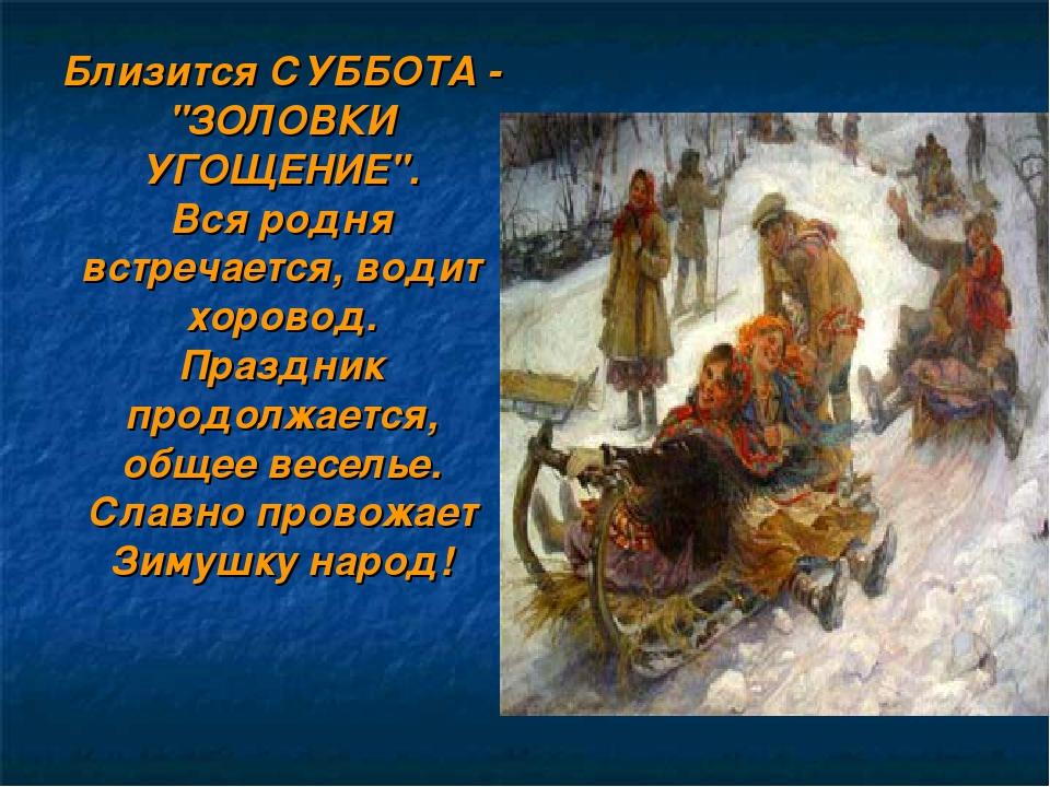 """Близится СУББОТА - """"ЗОЛОВКИ УГОЩЕНИЕ"""". Вся родня встречается, водит хоровод...."""