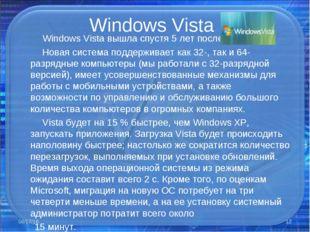 Windows Vista Windows Vista вышла спустя 5 лет после XP. Новая система поддер