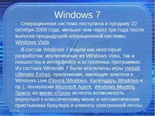Windows 7 Операционная система поступила в продажу 22 октября 2009 года, мень